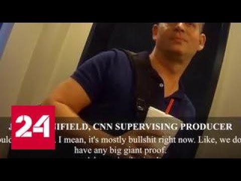 Продюсер CNN признал, что канал рассказывает чушь о России