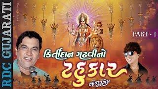 download lagu Kirtidan Gadhvi No Tahukar - 4  Part 1 gratis