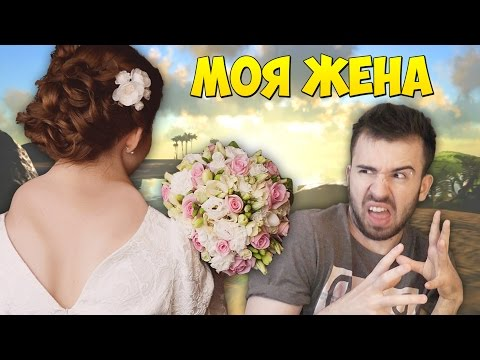 МОЯ ЖЕНА в ARK: Survival Evolved