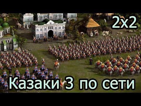 Казаки 3 по сети - Пруссия&Швеция VS Англия&Россия(?)