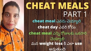 About cheat meals in telugu |difference b/w cheat meal and cheat day| lifestyle simple tips