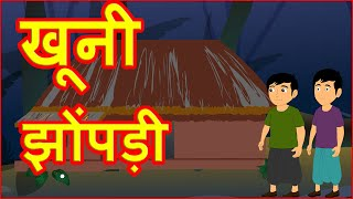 खूनी झोंपड़ी | Moral Stories for Kids | Hindi Cartoon for Children | हिन्दी कार्टून