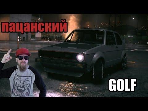 NFS - Пацанский Фольц - volkswagen golf, кокпит G27