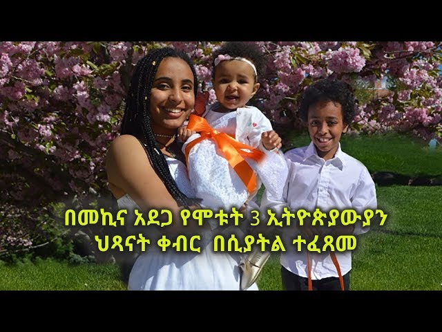 Three Children of Ethiopian who died in a car crash buried in Seattle