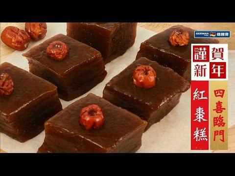 自然養生機食譜:紅棗糕