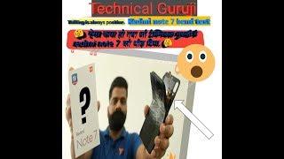 redmi note 7 ? Technical guruji bend test redmi note 7?Technical guruji?||HINDI||