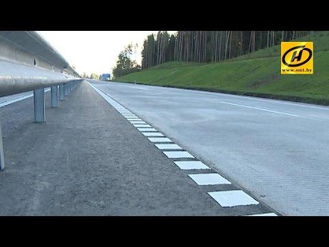 Александр Лукашенко открыл участок второй кольцевой автодороги вокруг Минска
