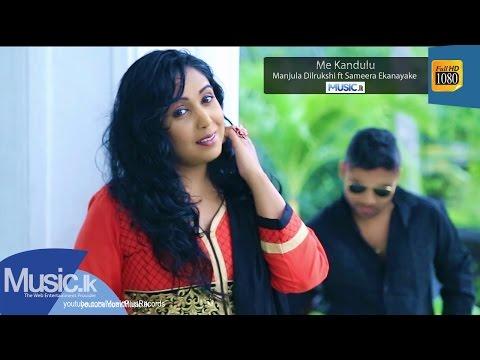 Me Kandulu - Manjula Dilrukshi Ft Sameera Ekanayake