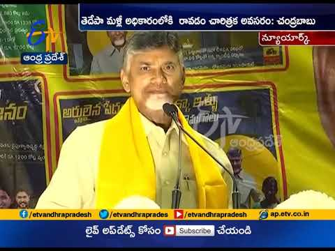 TDP Retaining Power | A Historical Necessity | Chandrababu at NRI Meet | US
