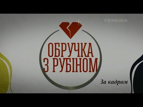 Кольцо с рубином За кадром |Дарья Барихашвили, Мария Пустовая, Роман Луцкий, Алексей Нагрудный...|