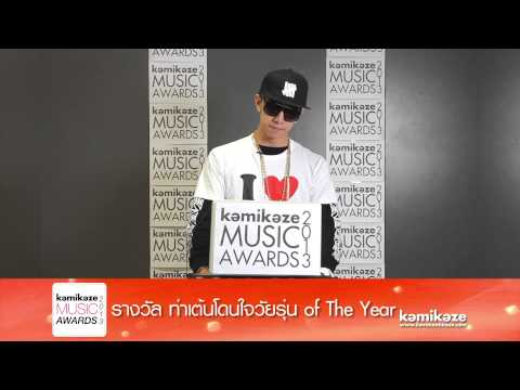 Clip KAMIKAZE Music Awards 2013 สาขา Dance of the year