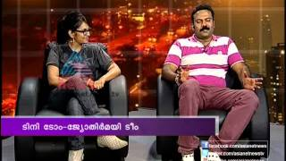 House Full - Interview:Tini Tom and Jyothirmayi on their movie