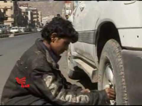 تشغيل الاطفال والتحرش بهم جنسيا في اليمن thumbnail