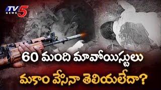 రెండు హత్యలు.. ఆరు అనుమానాలు..! | 6 Suspicions In Maoists Attack On TDP Leaders