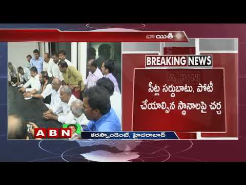 Mahakutami leaders holds Emergency meeting over Seat sharing | ABN Telugu