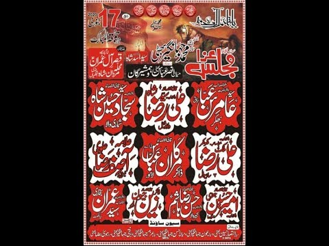 live majlsi aza 17 January ......... 2020........Pindi Bhattisn