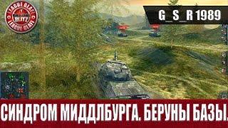 WoT Blitz - Синдром Миддлбурга. Беруны базы - World of Tanks Blitz (WoTB)
