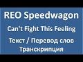 REO Speedwagon Can T Fight This Feeling текст перевод и транскрипция слов mp3