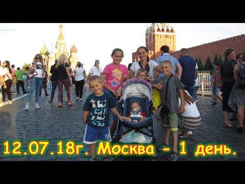 День 35. Москва. Красная пл. Путеш. 2018г. на море, в Москву. (12.07.18г.) Семья Бровченко.