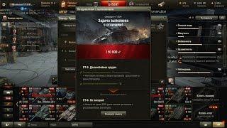 [World of Tanks] Как выполнить ЛБЗ ПТ-5. Дальнобойное орудие на «Стерве» ПТ-САУ Strv S1?