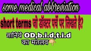 डा0 के पर्चे को कैसे पढ़े%45%common medical abbreviation list☺list of medical abbreviation in hindi