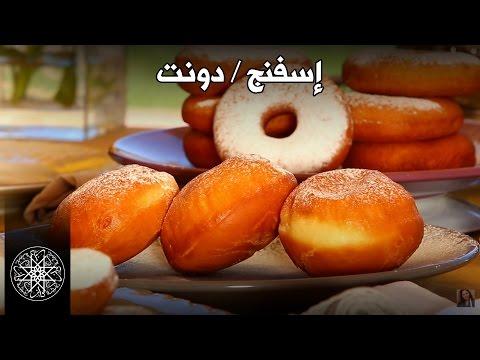 Choumicha donut beignets youtube - Cuisine choumicha youtube ...