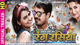 Official Trailer Full HD Chhattisgarhi Film RANG RASIYA 2017 - RANG RASIYA
