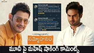 Mahesh Babu Tweet On Sammohanam Movie | Sudheer Babu, Aditi Rao Hydari