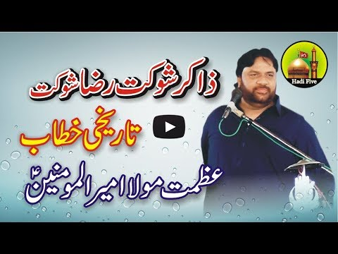 Zakir Shokat Raza Shokat Of Multan New HD Majalis 2018 - عظمت مولا امیرالمومنین