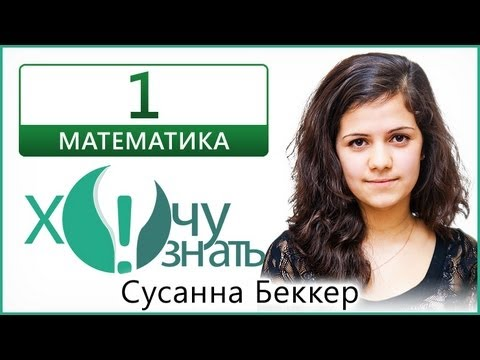 Видеоурок 1 по Математике Тренировочный ГИА 2013 (4.12)