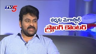 Chiranjeevi Strongly Reacts on RGV Comments | Telugu News | TV5 News