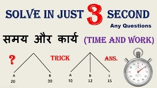 maths tricks in hindi | time and work ( समय और कार्य ) shortcuts/trick  | math sort trick