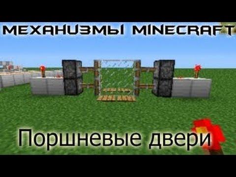 Как сделать в minecraft механизмы