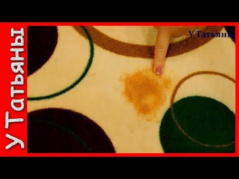 Как эффективно и быстро почистить ковер |палас| от пятен Очистить ковер от жирных пятен, кофе и чая.