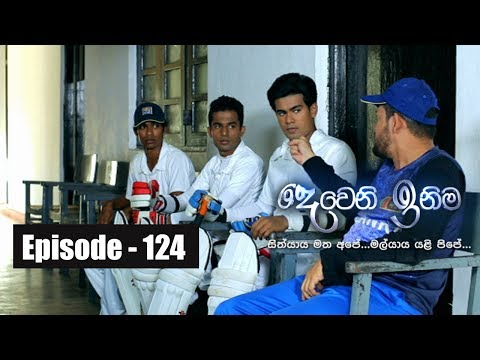 Deweni Inima | Episode 124 27th July 2017