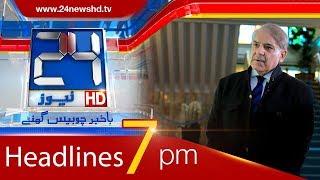 News Headlines | 7:00 PM | 27 December 2017 | 24 News HD