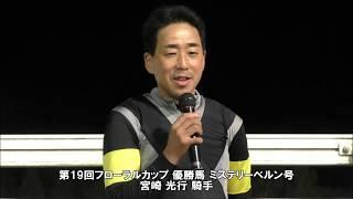 20190919フローラルカップ 宮崎光行騎手