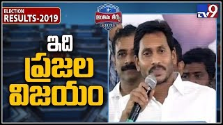 Very happy for biggest ever victory in AP - YS Jagan - TV9