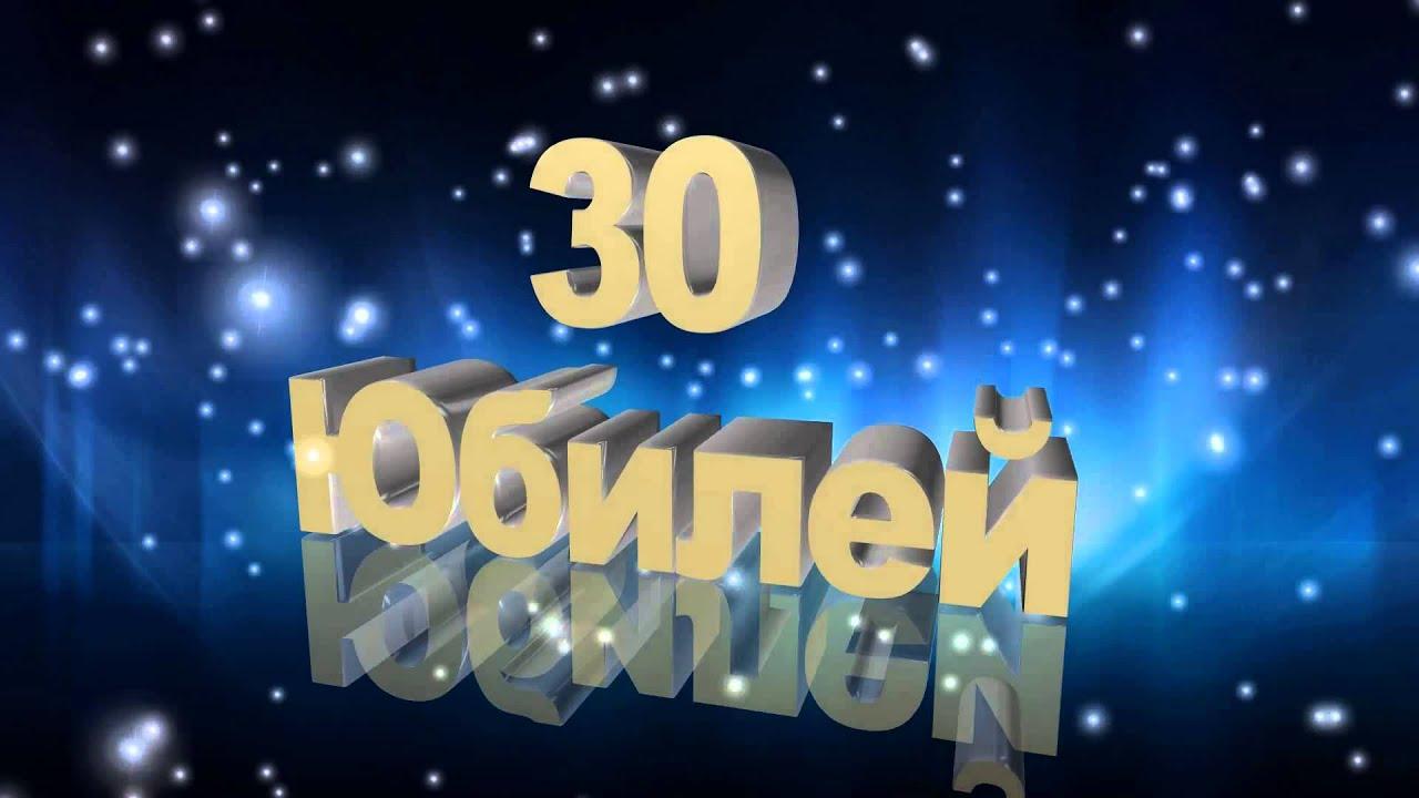Голосовое поздравление 30 лет 19