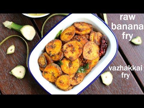 raw banana fry recipe | vazhakkai fry | balekai fry | aratikaya fry