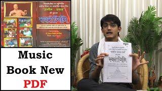 NEW Swarangini: Music Book PDF | स्वरांगिनि - संगीत सीखने की किताब कैसे खरीदें? #MasterNishad #SPW