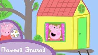 Свинка Пеппа - S01 E37 Домик на дереве (Серия целиком)