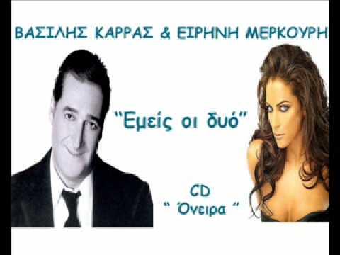 Karras & Merkouri -