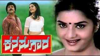Kanasugara – ಕನಸುಗಾರ | Kannada Romantic Movies Full | Ravichandran Kannada Movies Full | Upload 2016