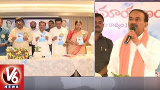 Minister Etela Rajender Launches Saketha Ramayana Book | Hyderabad