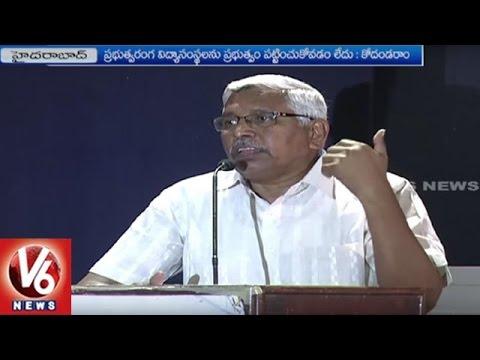 TRS Government Negligence On Govt Educational Institutions, Alleges Prof Kodandaram   V6 News
