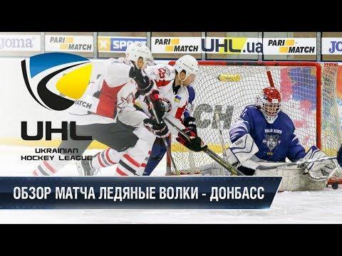 УХЛ 2 тур Ледяные Волки - Донбасс 1:8 (0:3, 0:2, 1:3)