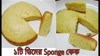 ১টি ডিমের  Soft & Sponge কেক(চুলাতে করা কেক)।।One Egg Cake Recipe।।Cake Recipe Bangla