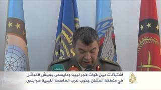 اشتباكات بين قوات فجر ليبيا وجيش القبائل في الحشان