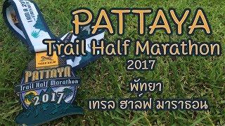 พัทยาเทรลฮาล์ฟมาราธอน   PATTAYA Trail Half Marathon 2017